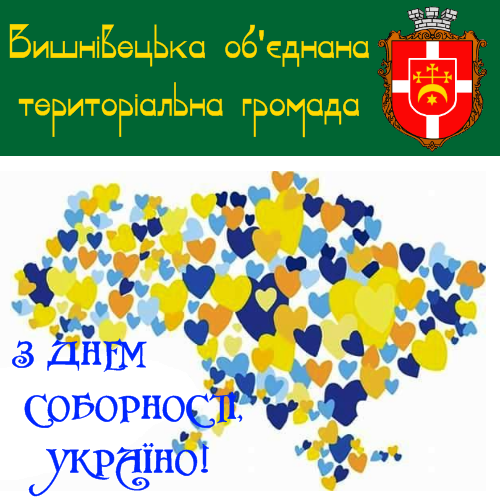 У Вишнівецькій громаді відзначили День Соборності України