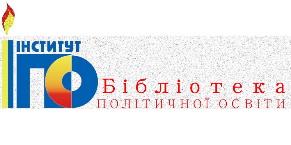 банер ІПО бібліотека