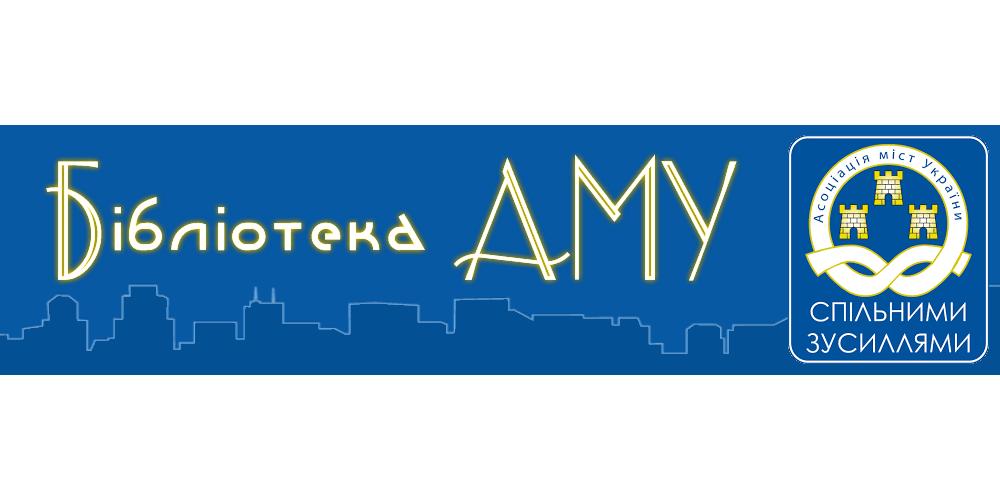 банер біббліотека АМУ