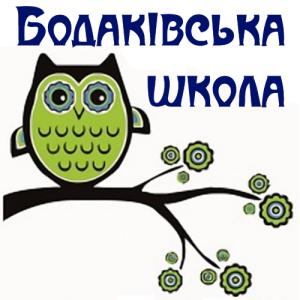 бодаківська школа лог