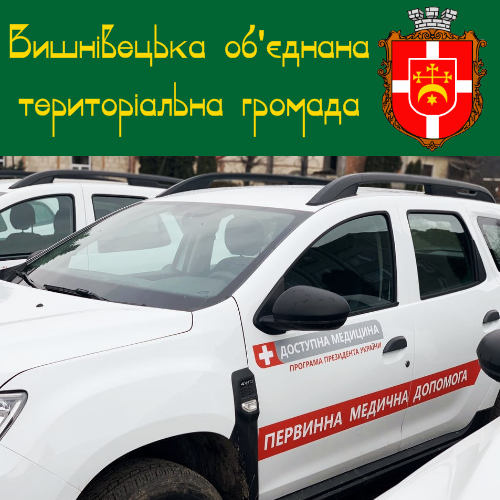 """""""Вишнівецька амбулаторія загальної практики – сімейної медицини"""" отримала новий автомобіль"""