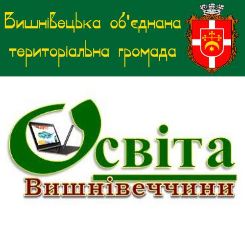 Про розбудову системи забезпечення якості освіти краю говорили на Тернопільщині