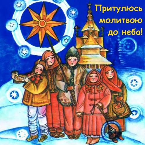 Колядує Старовишнівецька школа…