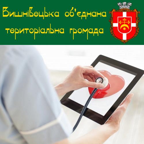 Вишнівецька АЗПСМ отримала комплект діагностичного обладнання для телемедицини