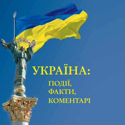 Україна: події, факти, коментарі №11-2020