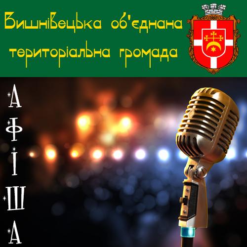 Концерт народних артистів України Дмитра та Назарія Яремчуків /09.02.2020/