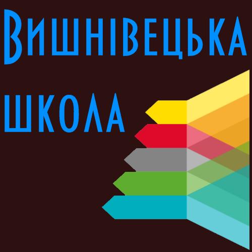 """Вишнівецька ЗОШ увійшла до списку шкіл, у яких реалізовуватимуться проєкти програми """"Спроможна школа для кращих результатів"""""""