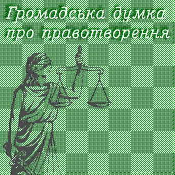 """Часопис """"Громадська думка про правотворення"""" №15-2020"""