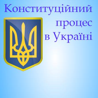 """Часопис """"Конституційний процес в Україні"""" № 9 (77) 2020"""