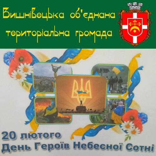Відзначили День пам'яті Героїв Небесної Сотні у Публічній бібліотеці Вишнівецької ОТГ