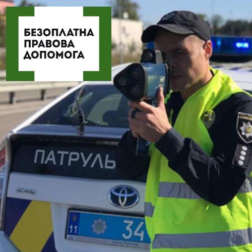 Порядок перевірки (огляду) автомобіля працівниками поліції