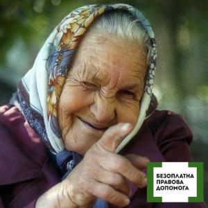 пенсія бабуся лог бпд