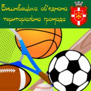 спортивні ігри