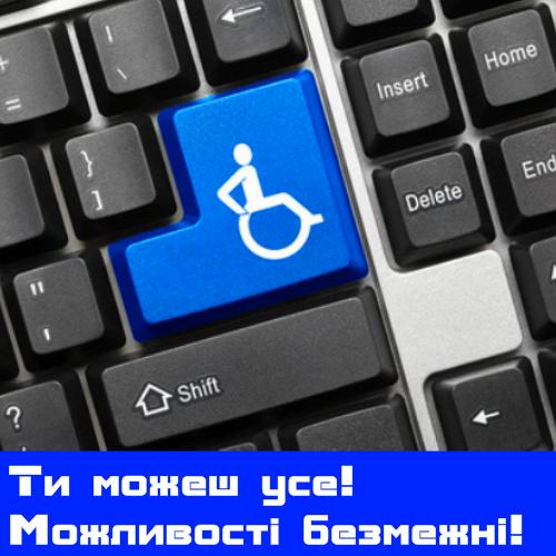 """Соціальний проект """"Навчання ІТ спеціальностям та працевлаштування людей з інвалідністю """"Ти можеш усе! Можливості безмежні!"""" /05.03.2020/"""