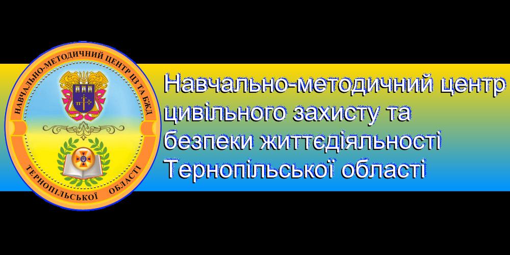 банер Навчально-методичний центр цивільного захисту та безпеки життєдіяльності Тернопільської області