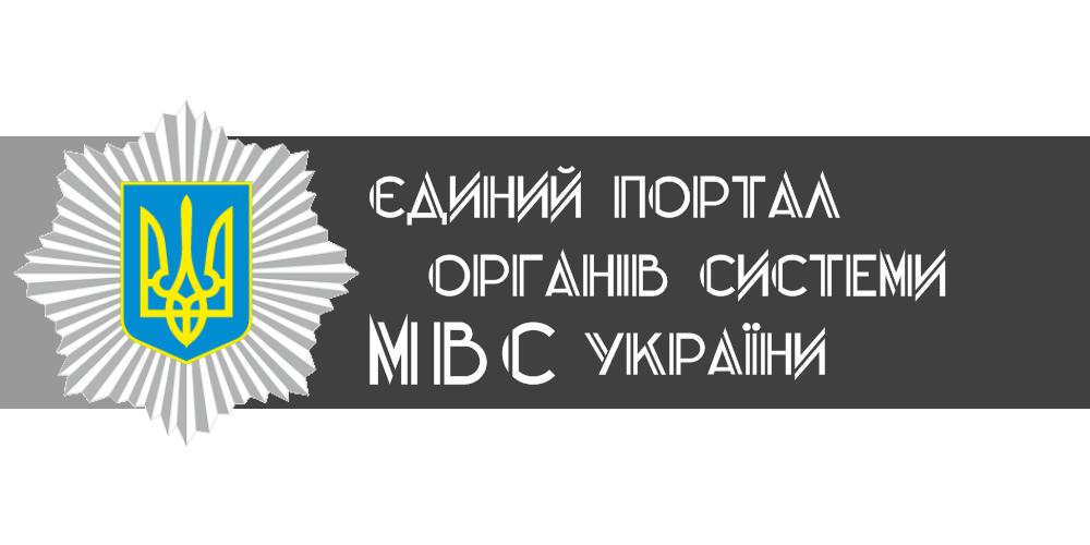банер єдиний портал МВС