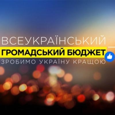 """Про ініціювання та подання  проєктів  ,,Всеукраїнського  громадського бюджету"""" в Тернопільській області і проведення електронного  голосування"""