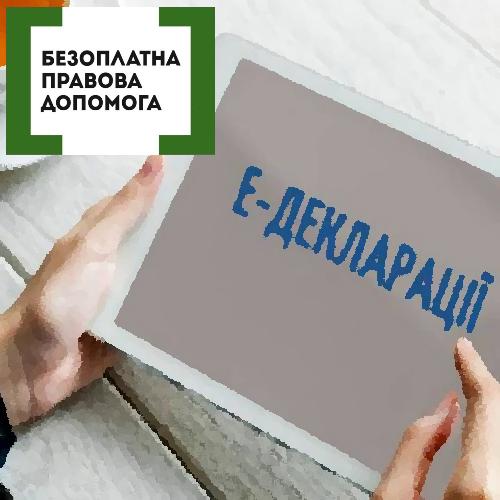 Зміни в заповненні Е-декларації