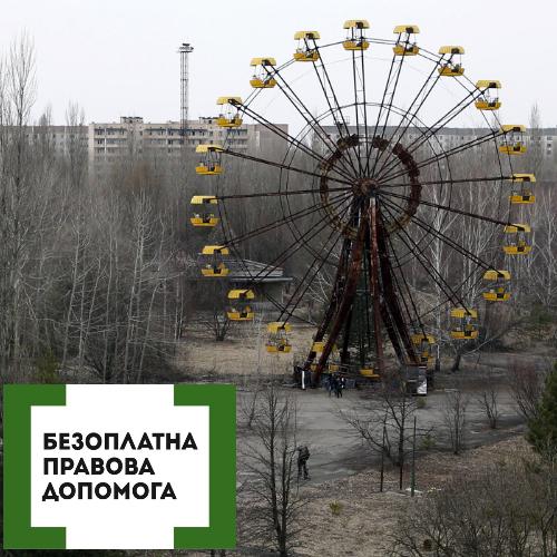 Житлово-комунальні пільги особам, які постраждали внаслідок Чорнобильської катастрофи.