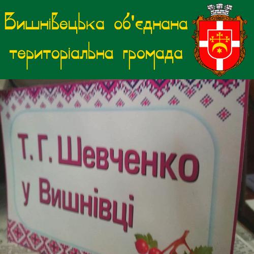 Творчість і дух Шевченка у Вишнівецькій публічній бібліотеці