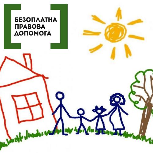 Дитячий будинок сімейного типу, як форма сімейного виховання