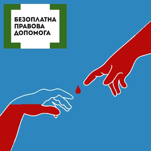 Донорство крові та її компонентів. Пільги для осіб, які мають статус почесного донора України