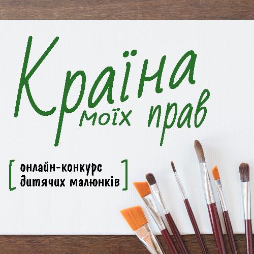 Стартує онлайн-конкурс дитячих малюнків «Країна моїх прав» /20.05.2020/
