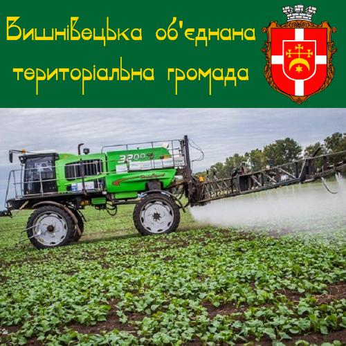 Повідомлення про обробку пестицидами та агрохімікатами полів на території с. Старий Вишнівець
