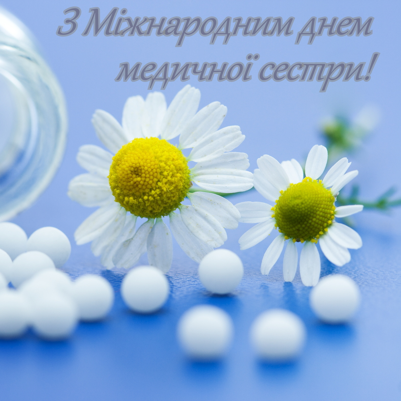 12 травня – Всесвітній день медичної сестри