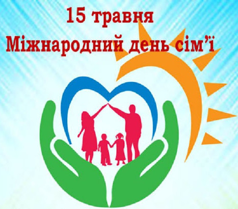 Привітання з Міжнародним днем сім'ї