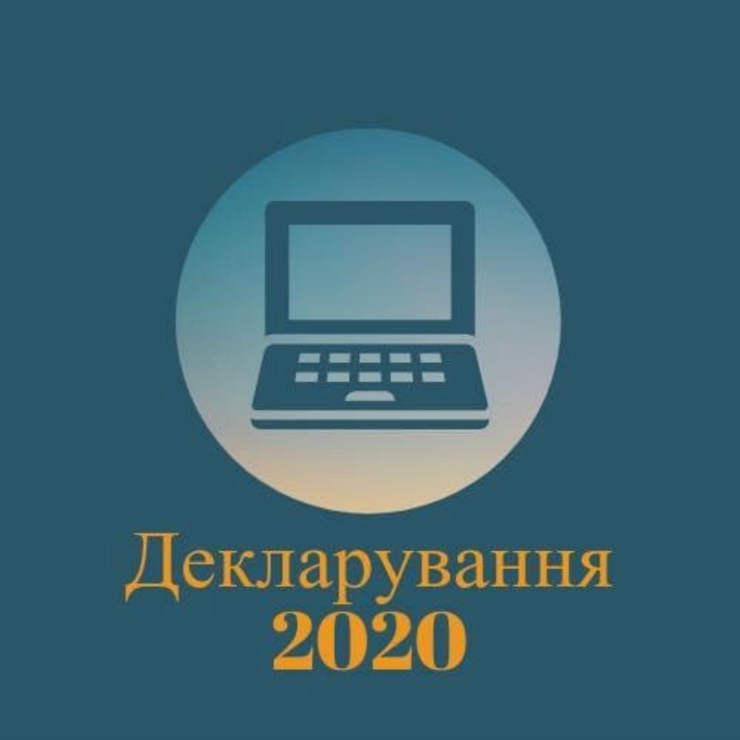 До уваги суб'єктів декларування, подання щорічних декларацій за 2019 рік завершується 31 травня!