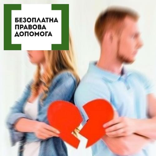 Розірвання шлюбу у судовому порядку
