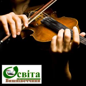 музична школа скрипалі лог освіта
