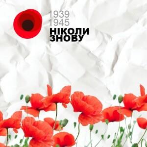 8 травня день пам'яті примирення