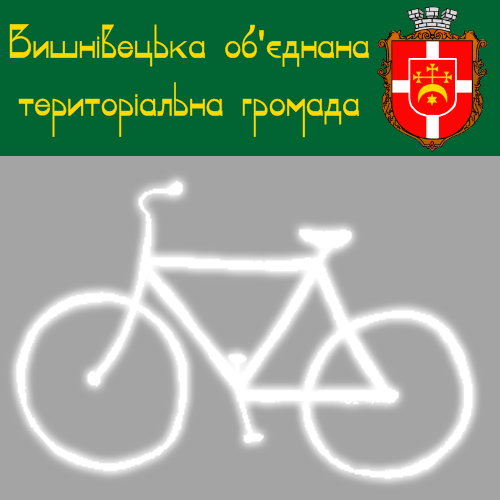 Знайдено велосипед!