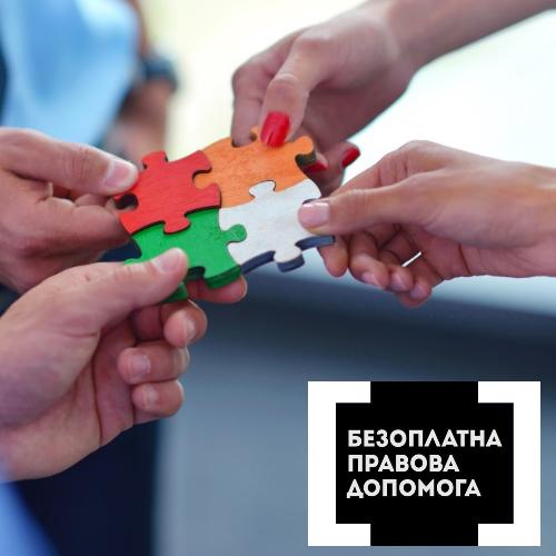 Взаємодія безоплатної правової допомоги з громадськими організаціями – запорука успіху