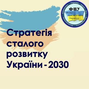стратегія розвитку україни часопис лог