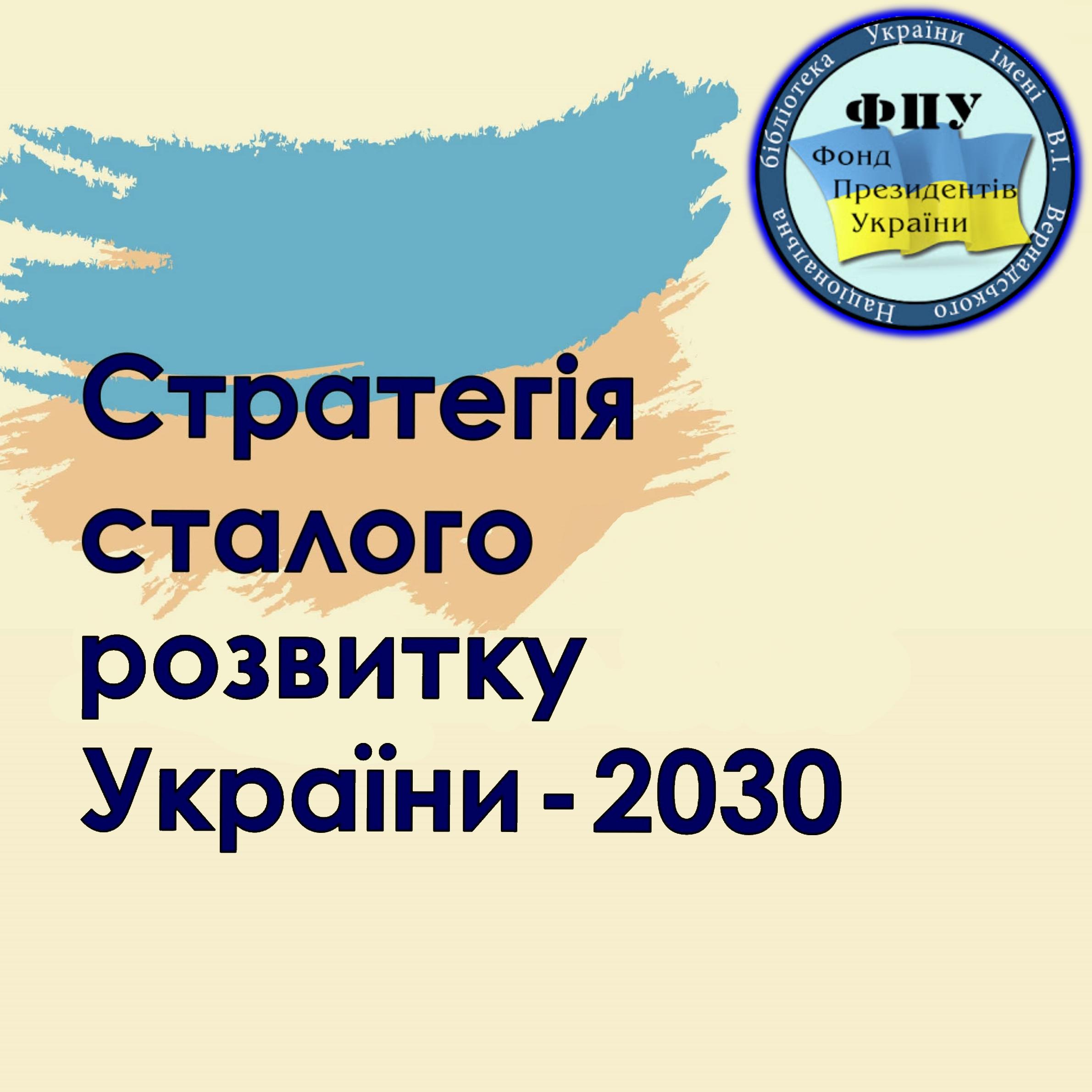 Стратегія сталого розвитку України–2030. №10-2020
