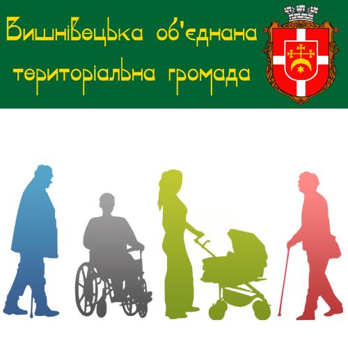 До уваги громадян, що планують звернутися у Вишнівецьку селищну раду з питань субсидії та інших видів допомоги