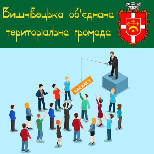 """Відкриті вакансії у КНП """"Вишнівецька АЗПСМ"""""""