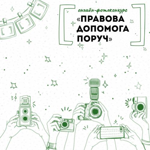 Оголошення про проведення онлайн-фотоконкурсу «Правова допомога поруч» /30.10.2020/