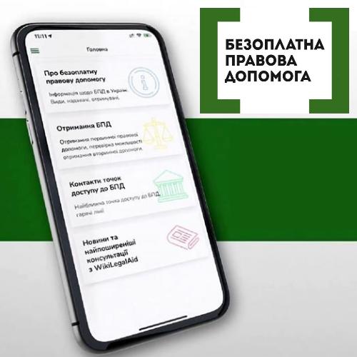Безоплатна правова допомога тепер і в мобільному застосунку