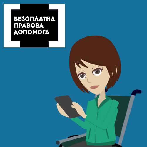 Як виборчий процес стає доступніший для осіб з інвалідністю та маломобільних людей за допомогою інтернету? /10.09.2020/