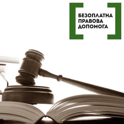 Право людини і громадянина на судовий захист