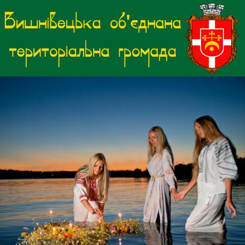 Щороку в ніч з 6 на 7 липня в Україні традиційно відзначають свято Івана Купала