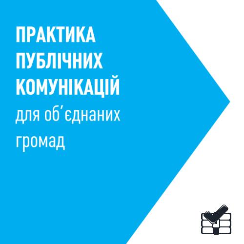 """Посібник """"Практика публічних комунікацій для об'єднаних громад"""""""