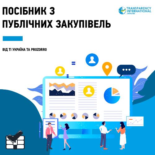 TI UKRAINE розробила посібник з публічних закупівель