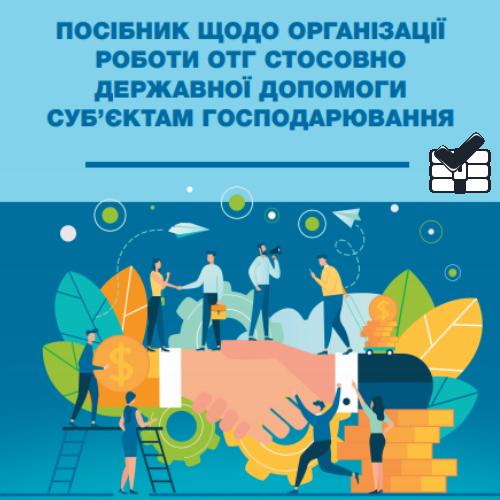 З'явився посібник з організації роботи ОТГ стосовно державної допомоги суб'єктам господарювання