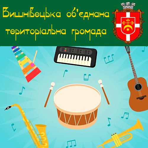 Набір на навчання до Вишнівецької музичної школи