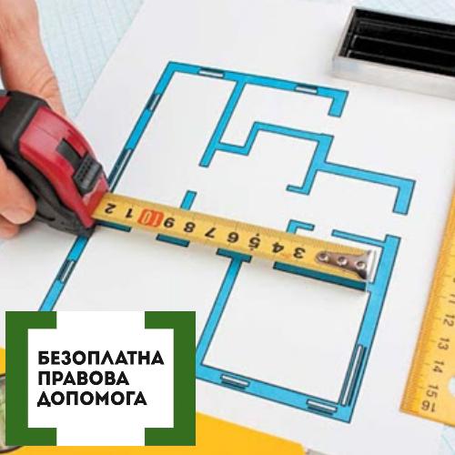 Умови та порядок перепланування, переобладнання жилого будинку (квартири)